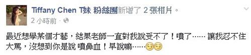 Tiffany ChenT妹E罩杯露乳头凸点照片 老师看了直喷血
