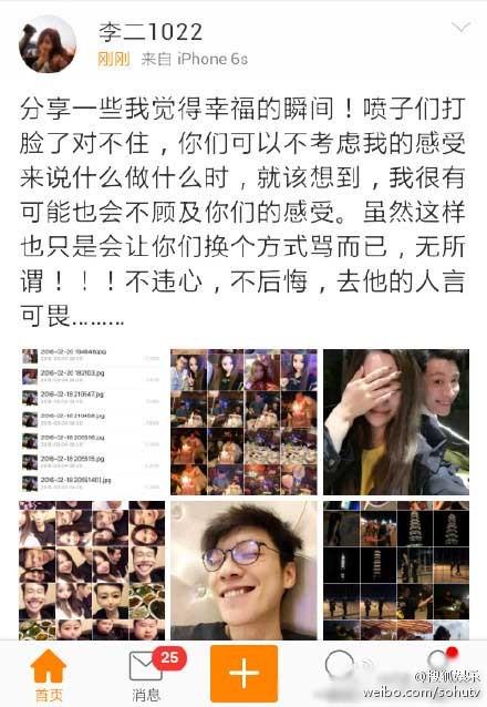 李二1022聊天记录 乔任梁生前女友李二1022个人资料微博