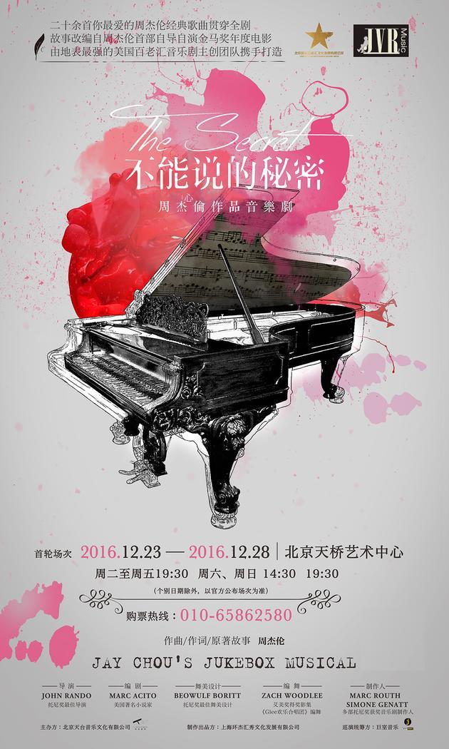 《不能说的秘密》12月23日首演