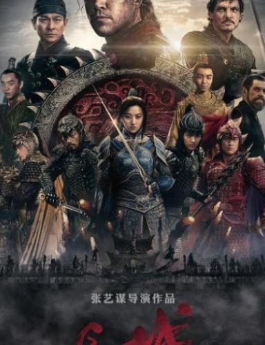 电影《长城》国内12月16日上映 剧照来袭!!
