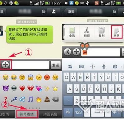 微信昵称添加表情符号的方法